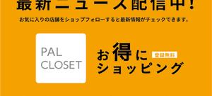 「PAL CLOSET」アプリ会員募集中