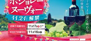 【新酒】ボジョレーヌーヴォー&山梨ヌーヴォー