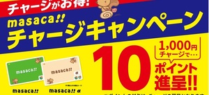 特別チャージキャンペーン 10/19日・20日 二日間限り