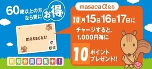 masacaα カード 10月15・16・17日 特典