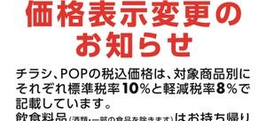 税率変更に伴う価格表示変更のお知らせ