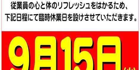スーパー 八田 アオキ