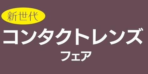 ゆめタウン 別府 チラシ