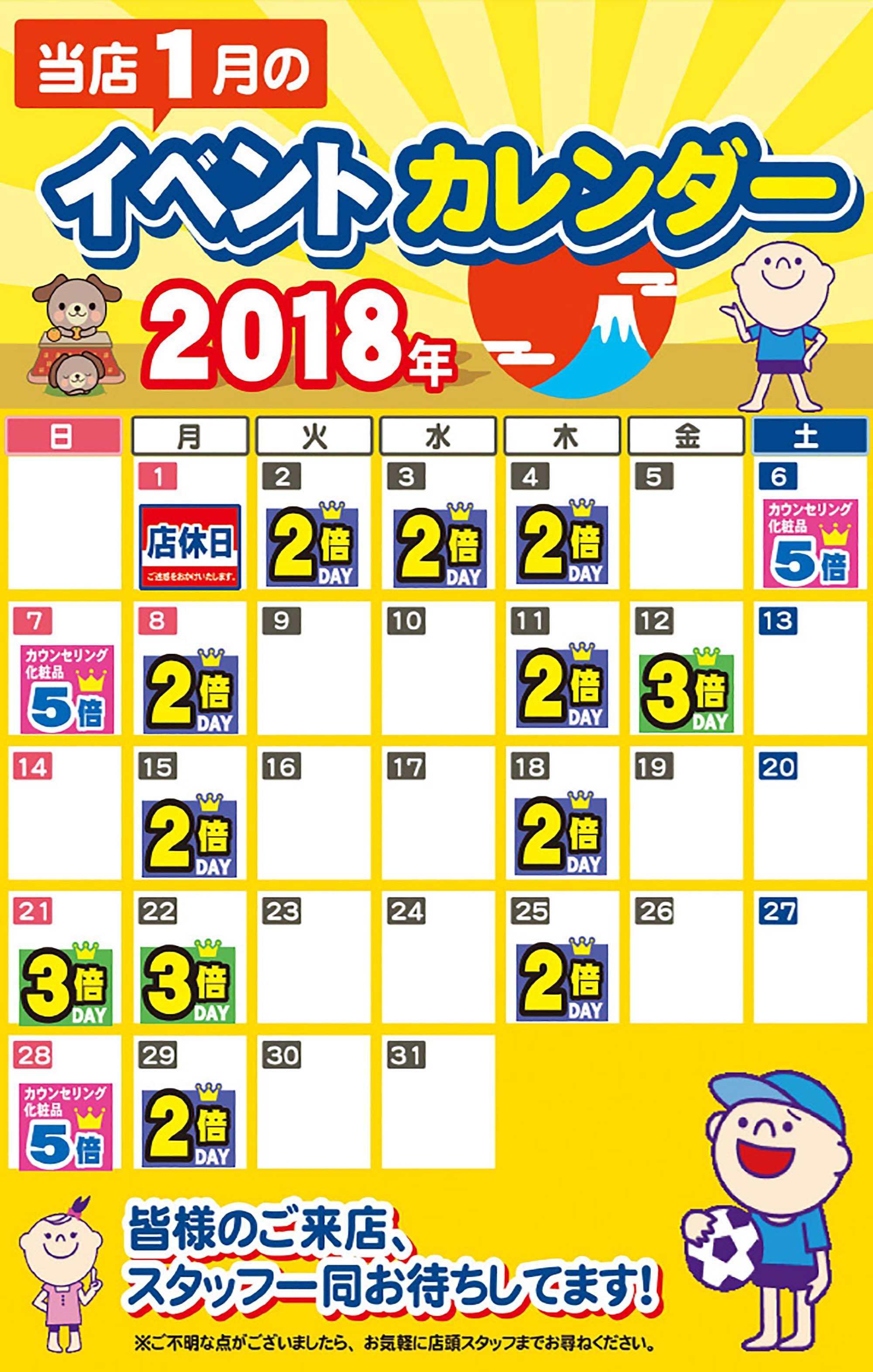 2018年1月1〜31日までのチラシ