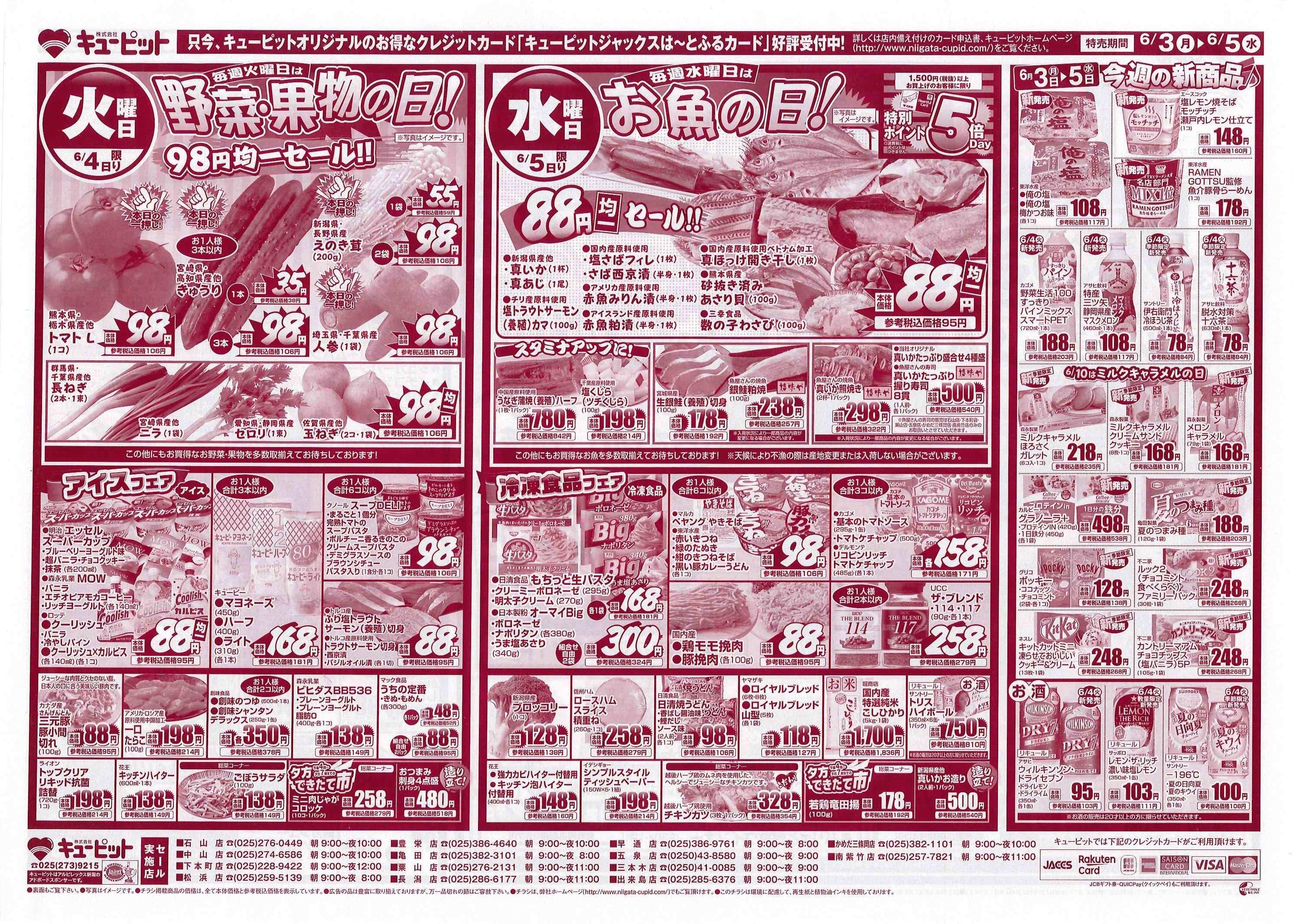 新潟 市 チラシ 店舗・チラシ情報店舗情報 - hnhd.co.jp