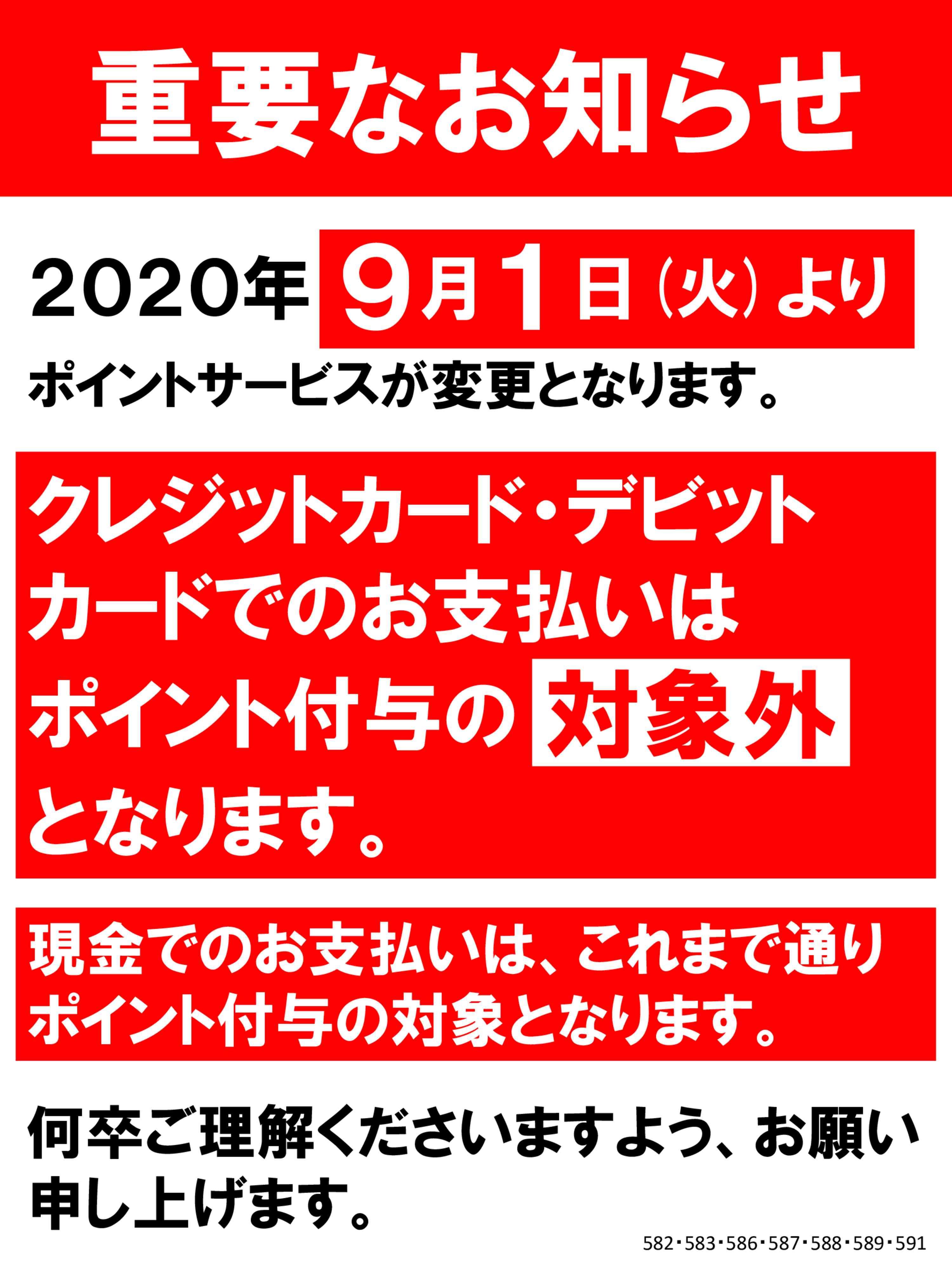 2020年8月1日〜9月28日までのチラシ