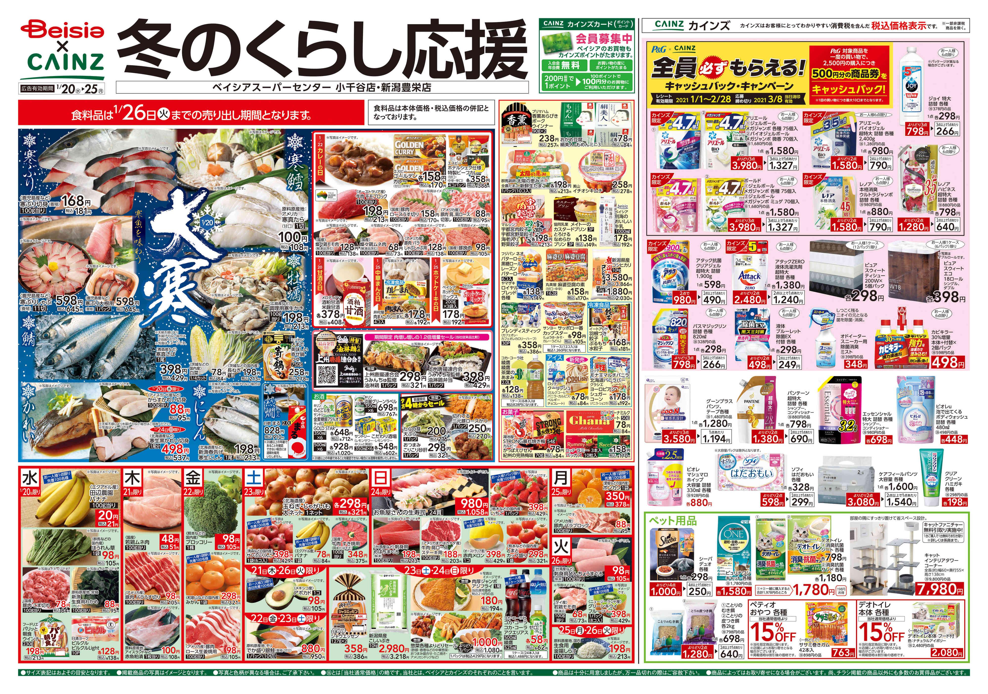 新潟 市 チラシ チラシ情報 - チャレンジャー