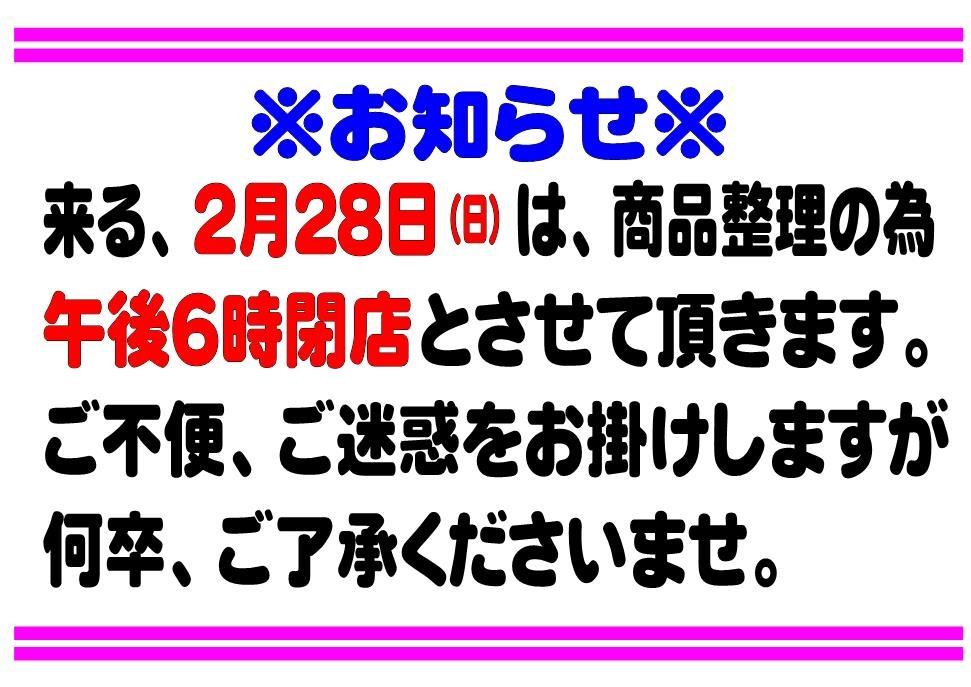 ららぽーと 名古屋 アオキ スーパー チラシ