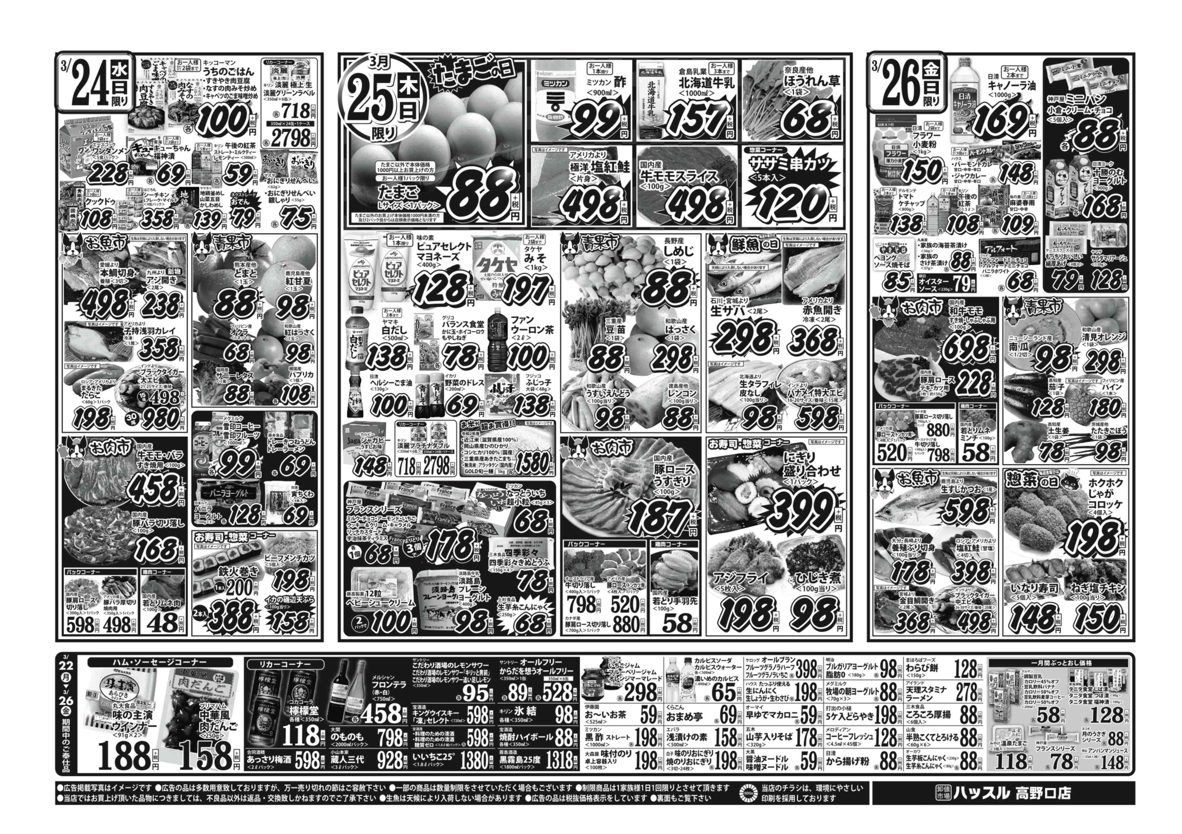 チラシ ハッスル 高野口 シュフーのチラシと店舗情報 シュフー Shufoo!