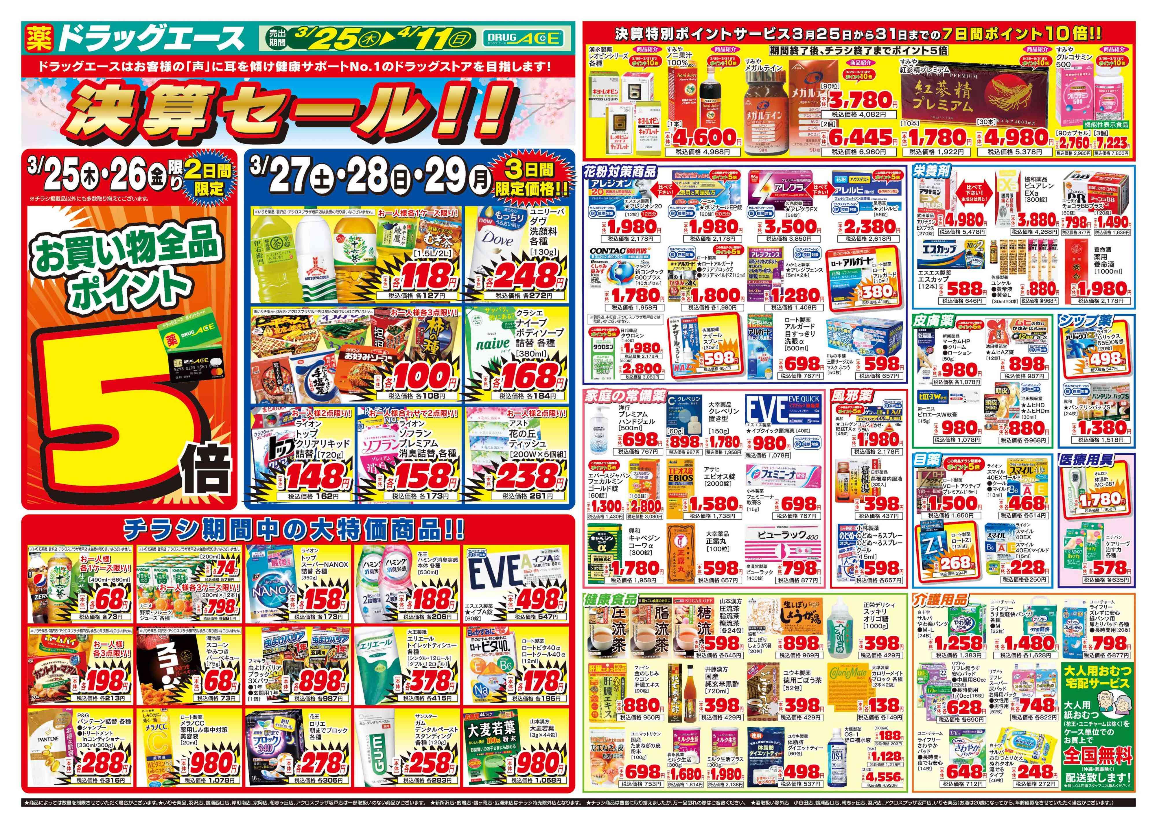 チラシ 台 サミット 朝霞 サミットのチラシ掲載店舗・企業 シュフー Shufoo!