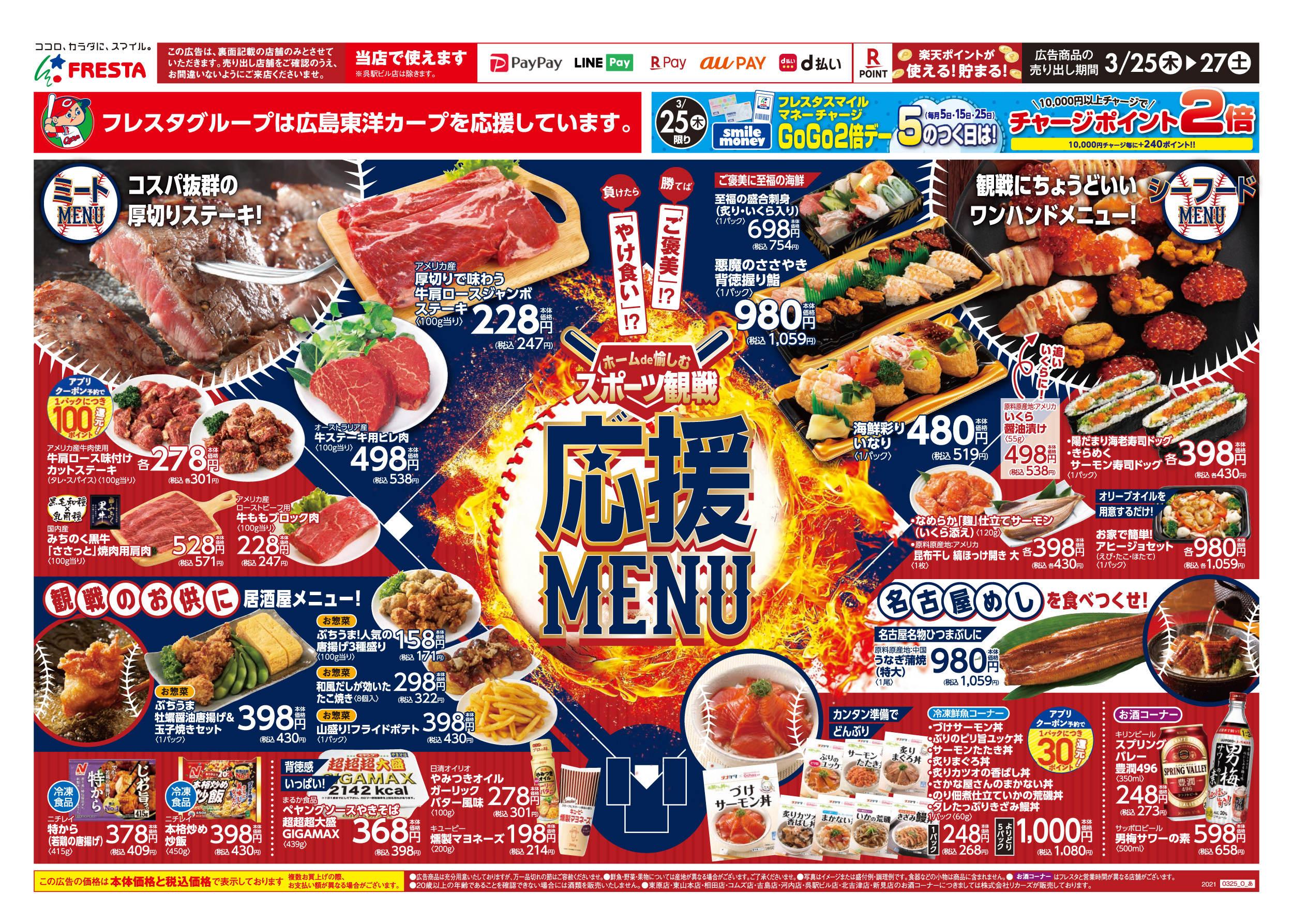東雲 フレスタ フレスタ東雲店はママおすすめのスーパーへリニューアル!|広島ママpikabu
