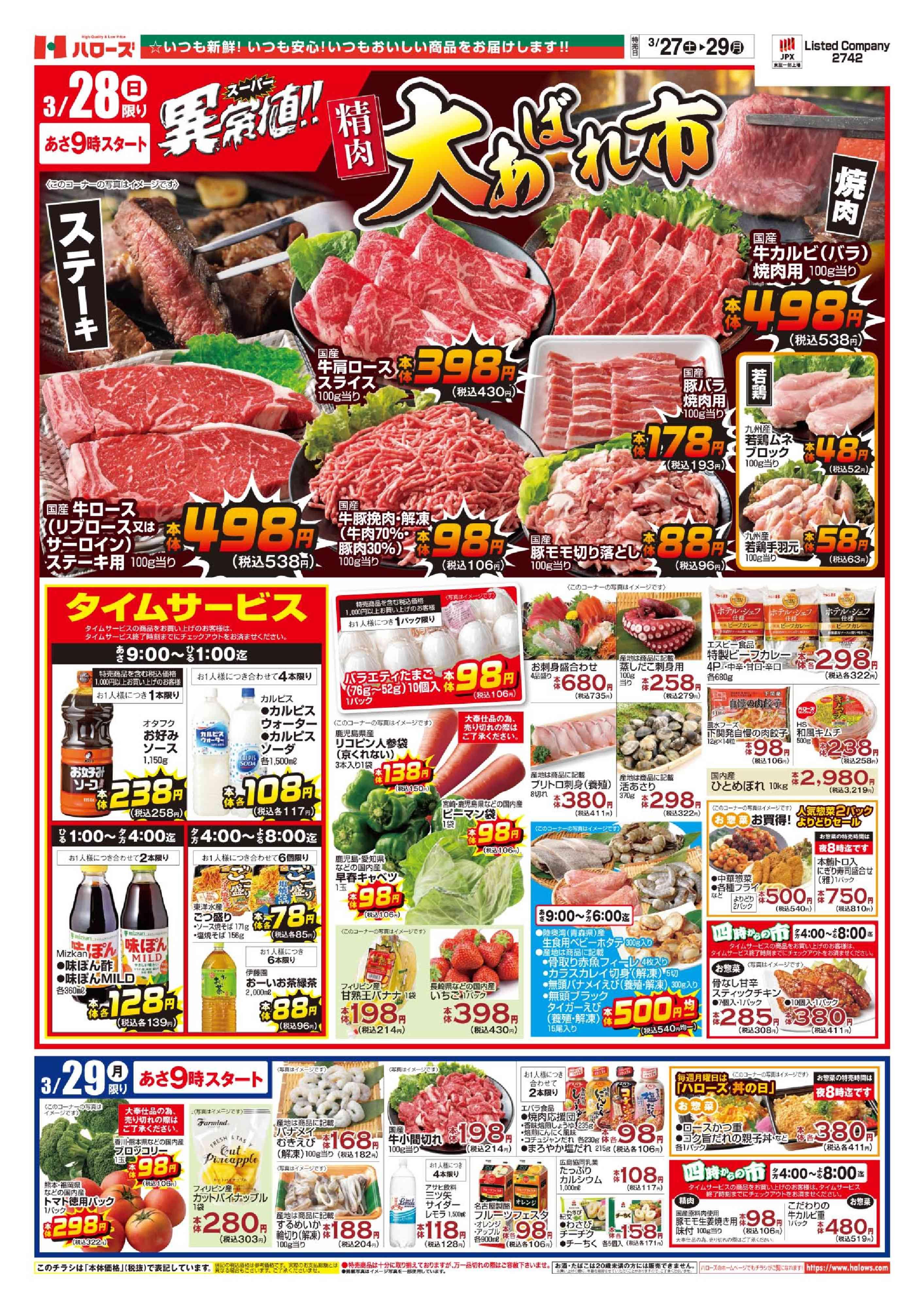 ハローズ 東 加古川 店