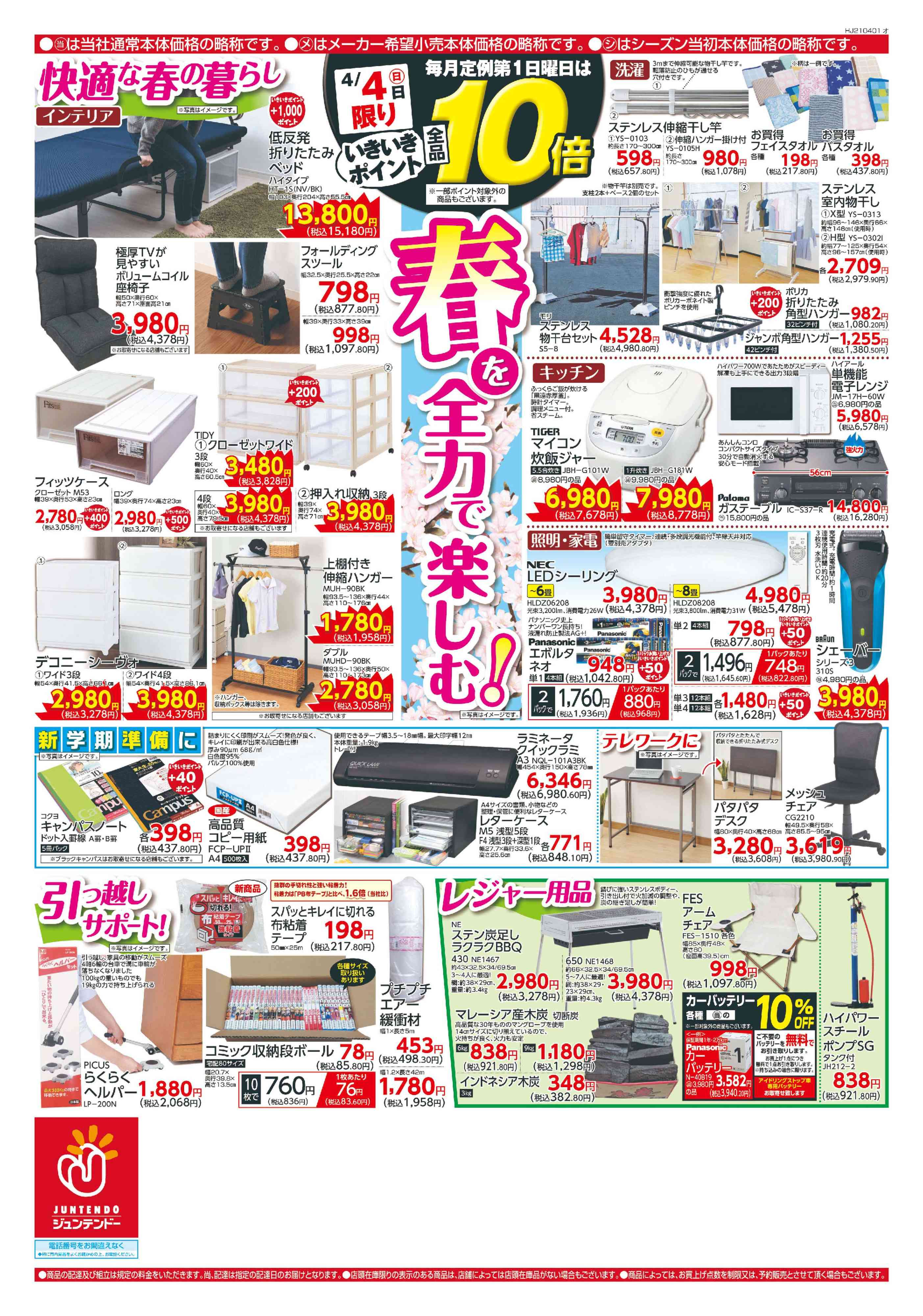 チラシ 売り出し 松 源 ヤマダ電機のチラシ掲載店舗・企業|シュフー Shufoo!