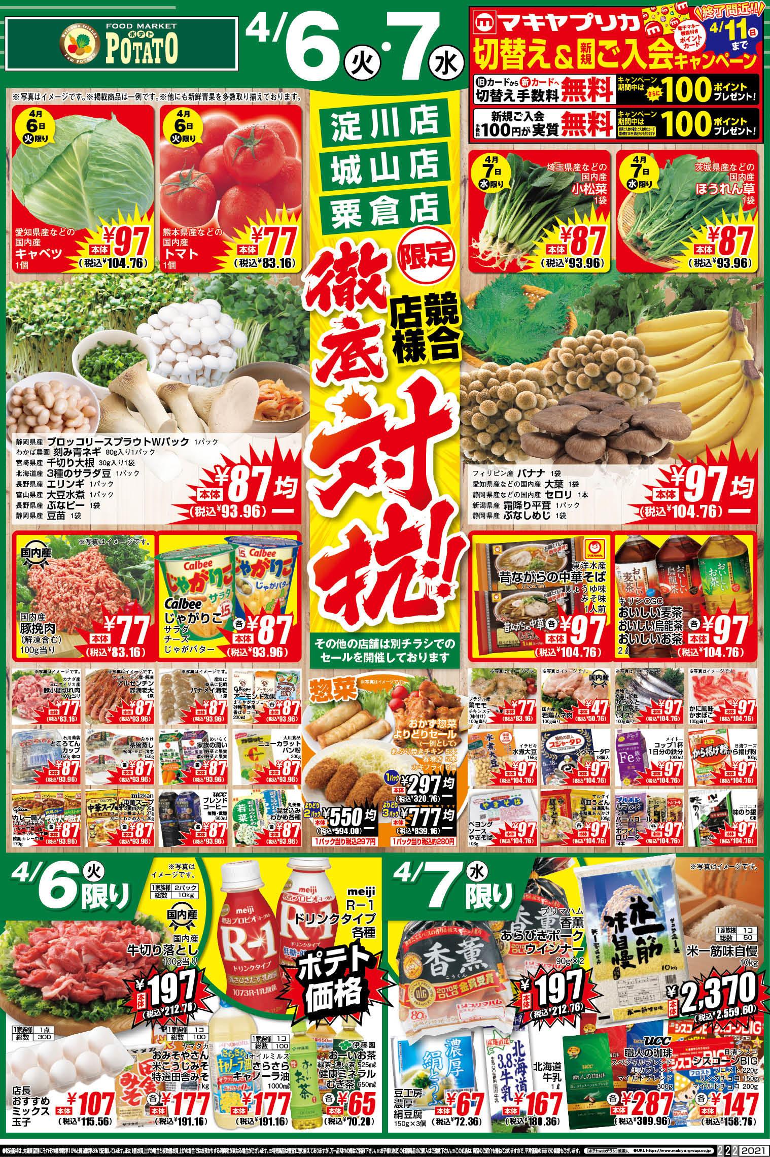 富士宮 チラシ イオン イオンのチラシ掲載店舗・企業|シュフー Shufoo!