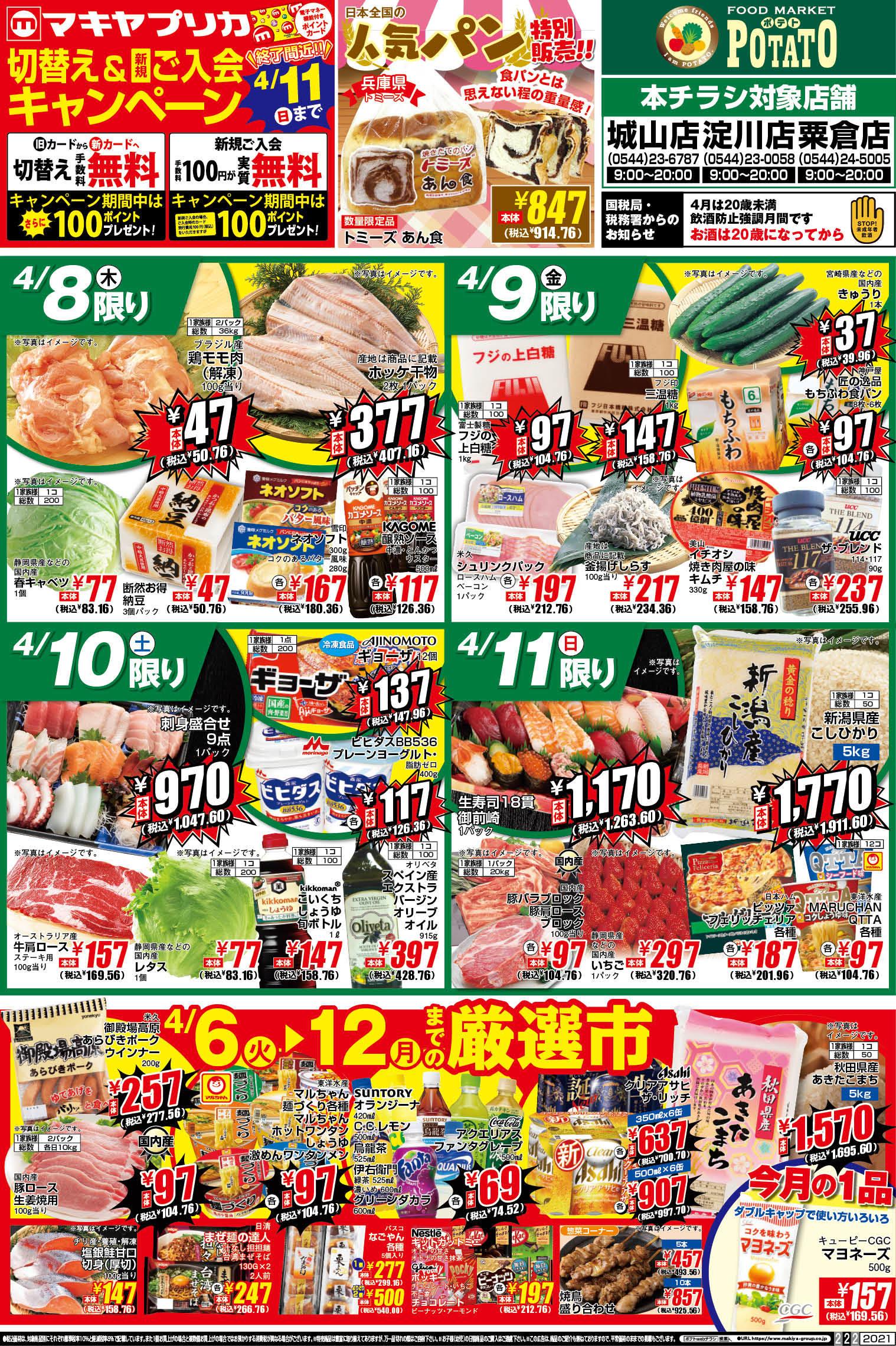 富士宮 チラシ イオン 店舗検索