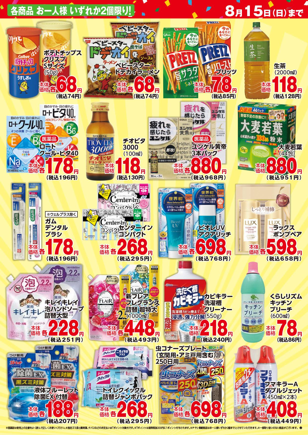 チラシ かねひで の 沖縄のスーパーマーケットで初、「楽天ポイントカード」が金秀商事の 運営する「タウンプラザかねひで」「Zipマート」などで利用可能に|楽天ペイメント株式会社
