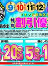 大阪 市 スーパー チラシ
