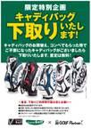 ヴィクトリアゴルフ 五反田店のチラシ・特売情報