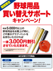ヴィクトリア 松戸八柱店のチラシ・特売情報