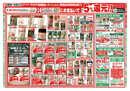 ヨシヅヤ 佐古木店のチラシ・特売情報