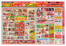 ヨシヅヤ 津島本店のチラシ・特売情報