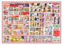 ヨシヅヤ 可児店のチラシ・特売情報