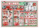 ヨシヅヤ JR蟹江駅前店のチラシ・特売情報