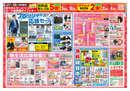 ヨシヅヤ 清洲店のチラシ・特売情報