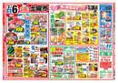 ヨシヅヤ Yストア・篠田店のチラシ・特売情報