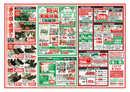 ヨシヅヤ 平和店のチラシ・特売情報