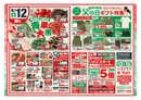 ヨシヅヤ 津島北テラス店のチラシ・特売情報