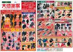 スポーツデポ 奈良橿原店のチラシ・特売情報
