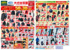 スポーツデポ 南松本店のチラシ・特売情報