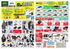 アルペン 姫路中地店のチラシ・特売情報