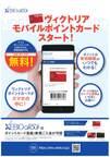 スーパースポーツゼビオ テラスモール湘南店のチラシ・特売情報