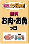 マックスバリュ 武道島店のチラシ・特売情報