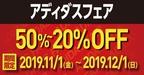 スーパースポーツゼビオ 川崎ルフロン店のチラシ・特売情報