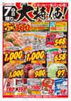 ヨークベニマル 大田原店のチラシ・特売情報