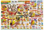 ジャパン 六甲道店のチラシ・特売情報