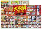 ジャパン 平野加美店のチラシ・特売情報