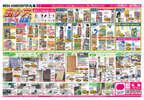 西村ジョイ メガホームセンター丸亀店のチラシ・特売情報