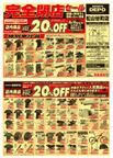 スポーツデポ 松山谷町店のチラシ・特売情報