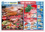 綿半フレッシュマーケット(キシショッピングセンター) 西成店のチラシ・特売情報
