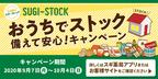 スギドラッグ 三俣店のチラシ・特売情報
