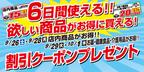 ドラッグユタカ 千代川店(調剤併設)のチラシ・特売情報