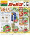 ジャパン 加古川平野店のチラシ・特売情報