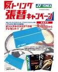 スーパースポーツゼビオ オリナス錦糸町店のチラシ・特売情報