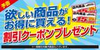 ドラッグユタカ 男山店のチラシ・特売情報