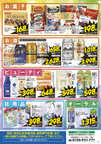 ジャパン 桜川店のチラシ・特売情報
