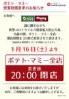 ポテト 粟倉店のチラシ・特売情報